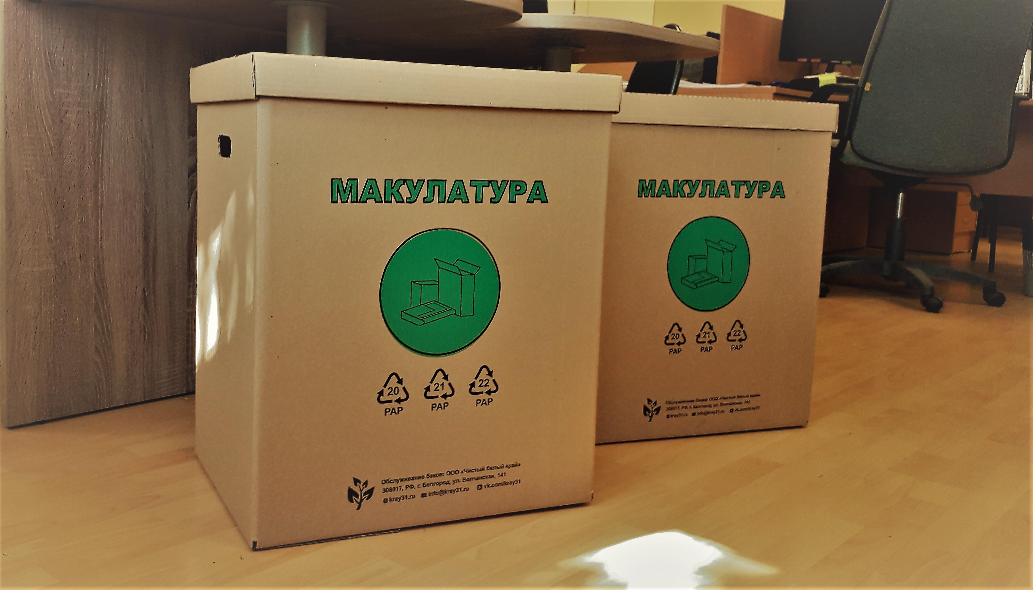 Контейнеры для сбора макулатуры. Чистый Белый Край
